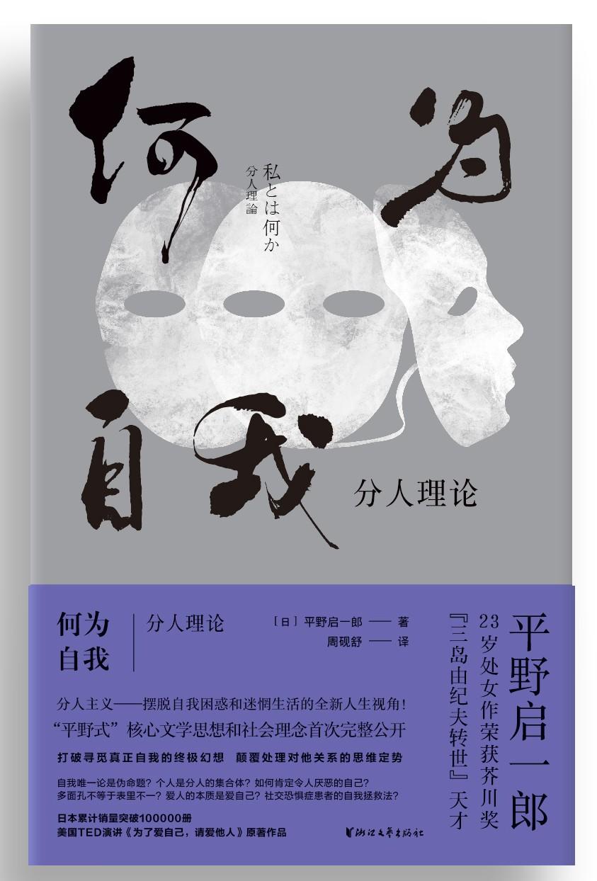 【中国語簡体字版】私とは何か「個人」から「分人」へ