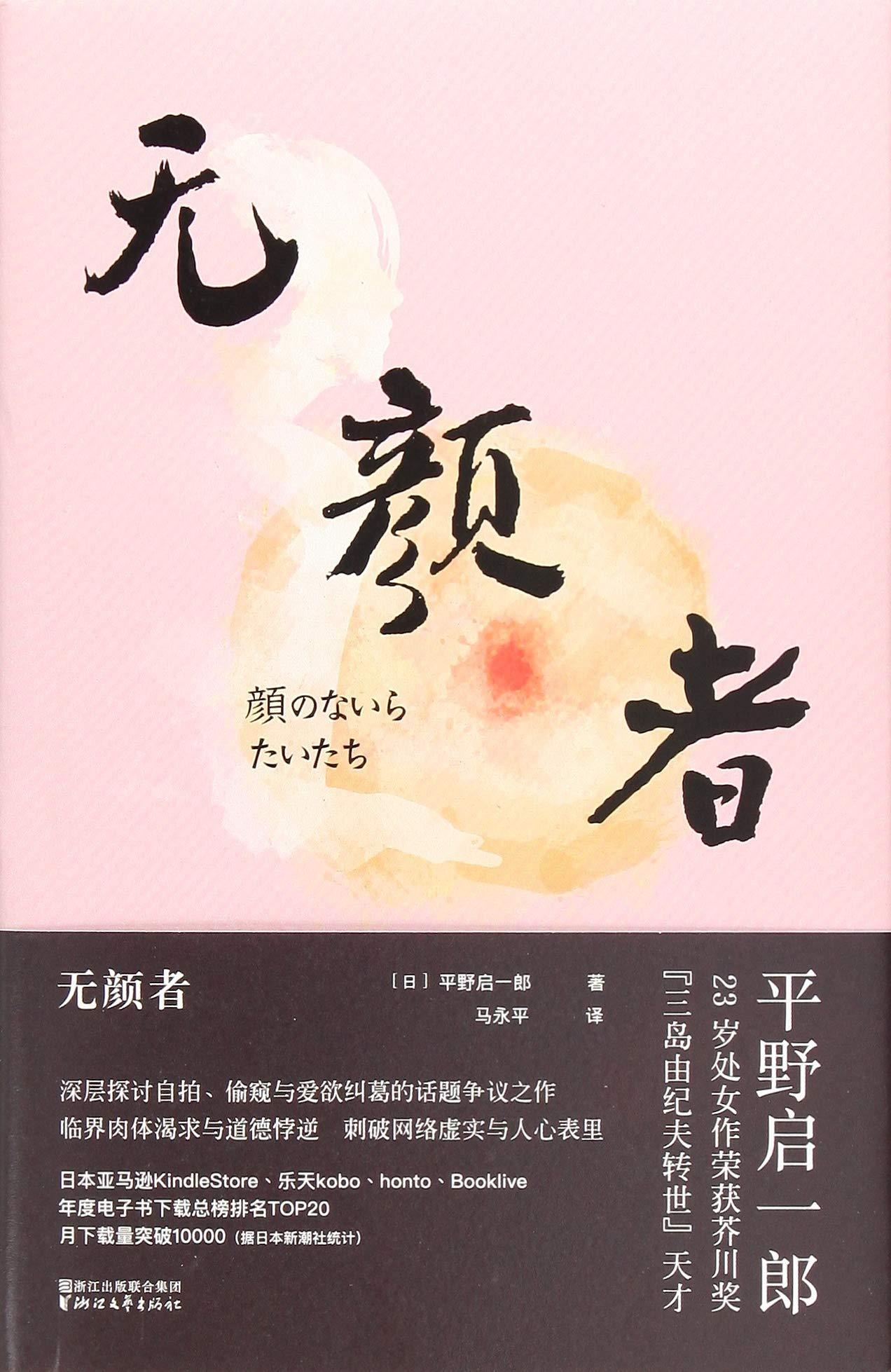 【中国語簡体字版】顔のない裸体たち