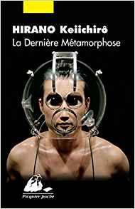 【フランス語】La derniere metamorphose