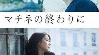 映画『マチネの終わりに』が、本日11月1日公開です。