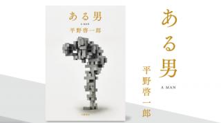 『ある男』のオーディオブック版が10月30日発売されます。