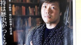 『PRESIDENT』に平野啓一郎のインタビューが掲載されています。
