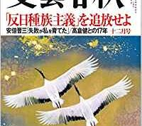 文藝春秋に、福山雅治さん・平野啓一郎の対談が掲載されています。