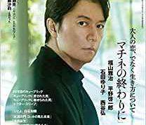 キネマ旬報に、福山雅治さん・石田ゆり子さん・平野啓一郎の鼎談が掲載されています。