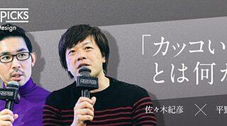 平野啓一郎登壇のNewspicksアカデミアイベントレポートが掲載されています。