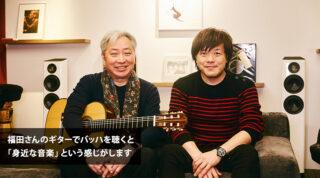 CINRA.NETに福田進一さんとの対談が掲載されています。