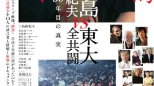 3月20日公開のドキュメンタリー『三島由紀夫vs東大全共闘 50年目の真実』に平野啓一郎が出演しています。