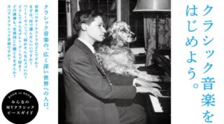 『BRUTUS』にて、クラシック音楽を深める文学作品8作をご紹介しています。