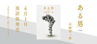 """『ある男』英訳版 """"A MAN""""が本日6月1日発売です。"""
