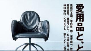 雑誌『Pen』愛用品特集に平野啓一郎のインタビューが掲載されています。