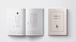 【平野啓一郎の一節週めくり カレンダー2021】 発売しました! *9月30日までの受注生産です