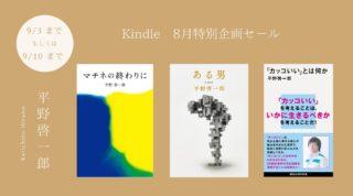 『マチネの終わりに』含む3冊が「Kindle 8月特別企画セール」に参画しています。
