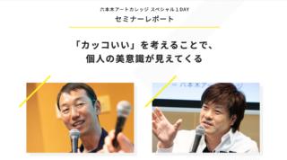 【六本木アートカレッジ  スペシャル1DAY】山口周さんとの対談記事が掲載されています。