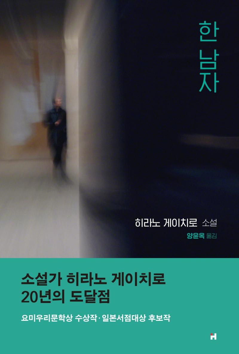 【韓国語版】ある男