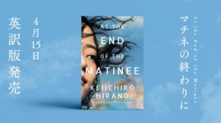 """『マチネの終わりに』英訳 """"At the End of the Matinee""""が本日4月15日発売です。"""