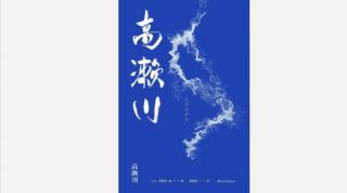 中国語版『高瀬川』が本日2月19日発売です。