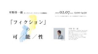 多賀城市立図書館からよりライブ配信したトークイベントのアーカイブ動画が公開されています。