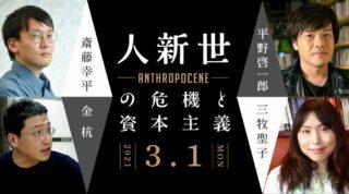 【オンライン・イベントのお知らせ】 3月1日(月)19時より、「人新世」の危機と資本主義 を開催します!