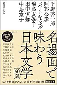 名場面で味わう日本文…