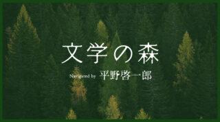 【平野啓一郎の「文学の森」】事前募集を開始します!/3月21日(日)13時半より、vol.0「平野啓一郎自身の文学の歩みを紐解く」トークイベント兼 説明会を開催します