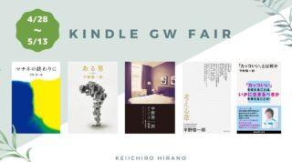 『マチネの終わりに』『ある男』含む5冊が「Kindle GW フェア」に参画しています。