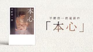 【予約受付中】最新長篇『本心』の刊行が5月26日に決定しました!