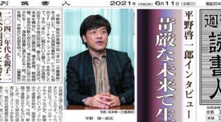 「週刊読書人」(6月11日号)に最新長篇『本心』にまつわるインタヴューが掲載されています。