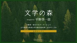 【平野啓一郎の「文学の森」】公式オープンしました!