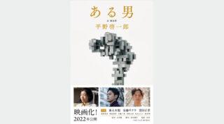 『ある男』文庫版が本日9月1日刊行です。