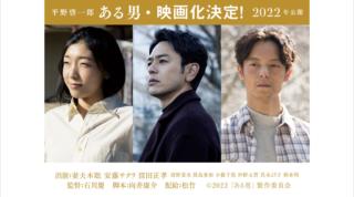 【2022年公開】平野啓一郎の長編小説『ある男』の映画化が決定しました!