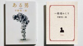 【数量限定】『ある男』文庫 & 『平野啓一郎の一節週めくりカレンダー2022』を、限定特典つきで販売しています。