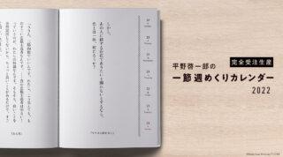 【平野啓一郎の一節週めくり カレンダー2022】 発売しました! *10月15日までの受注生産です