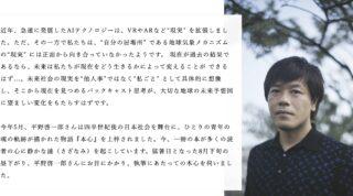 Webマガジン「エコビーイング」に平野啓一郎のインタヴューが掲載されています。