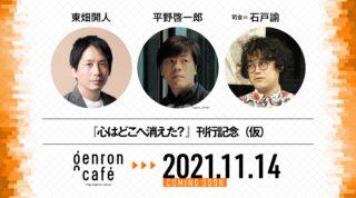 11/14(日)19:00〜臨床心理士・東畑開人さんと平野啓一郎の対談イベントが「ゲンロンカフェ」より配信されます。