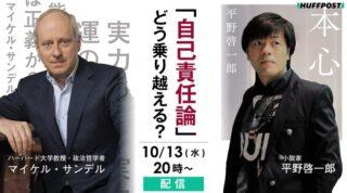 マイケル・サンデル教授と平野啓一郎の対談番組が、10月13日(水) 20時〜「ハフポスト」より無料配信されます。