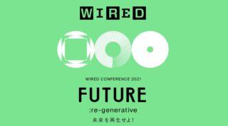 10月15日(金)オンラインイヴェント「WIRED CONFERENCE 2021」に平野啓一郎が登壇します。